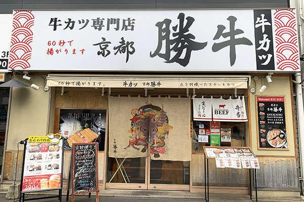 牛カツ京都勝牛 小倉駅前店の写真01