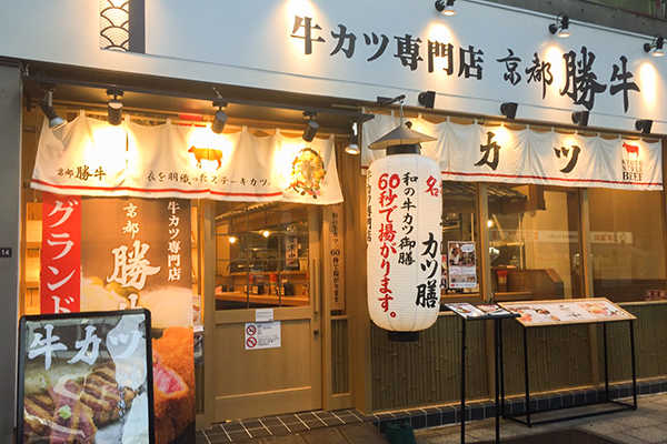 牛カツ京都勝牛 神田中央通り店の写真01