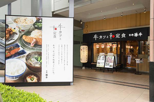 牛カツと和定食 京都勝牛 ららぽーとTOKYO-BAY店の写真01