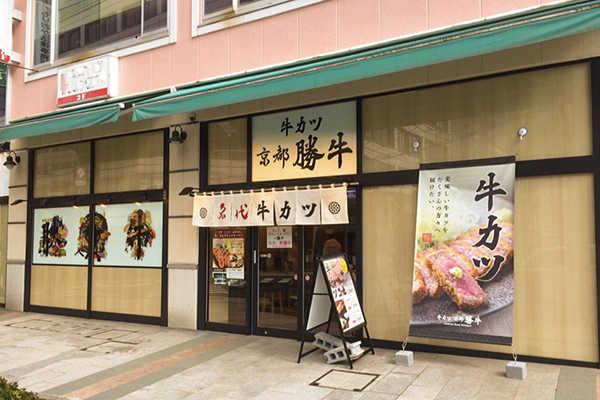 牛カツ京都勝牛 盛岡内丸店の写真01
