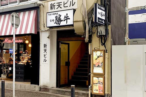 牛カツ京都勝牛 天神西通り店の写真01