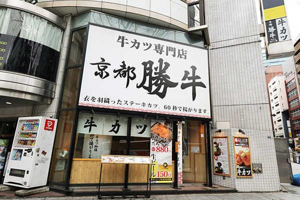 牛カツ京都勝牛 渋谷道玄坂店の写真01