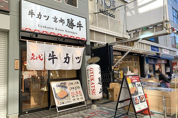 牛カツ京都勝牛 町田店の写真01