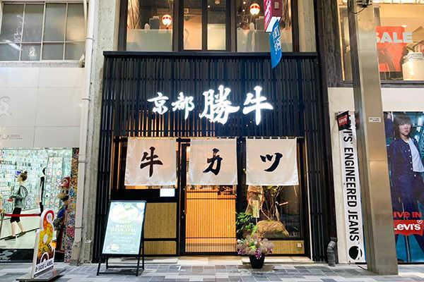 牛カツ京都勝牛 寺町京極店の写真01