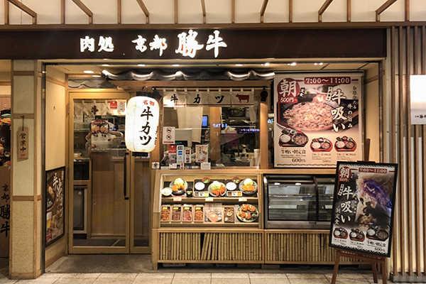 牛カツ京都勝牛 エキア北千住店の写真01
