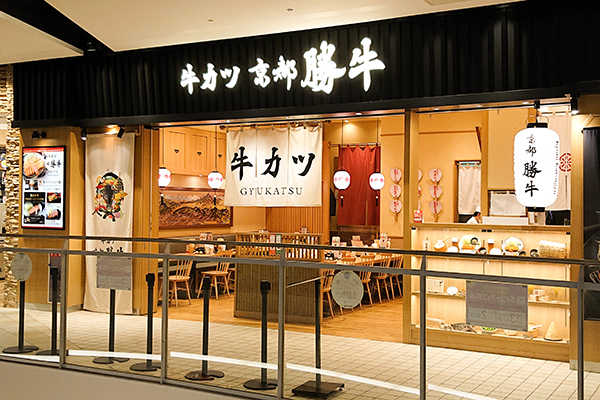 牛カツ京都勝牛 ダイバーシティ東京プラザ店の写真01
