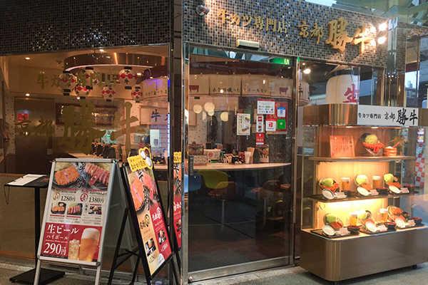 牛カツ京都勝牛 あべの新宿ごちそうビル店の写真01