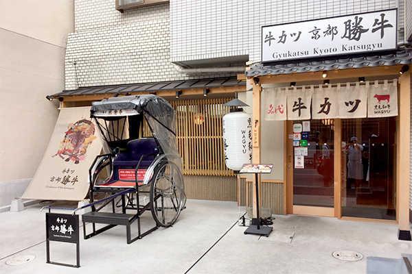 牛カツ京都勝牛 伏見稲荷店の写真01