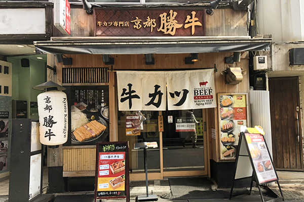 牛カツ京都勝牛 池袋東口店の写真01