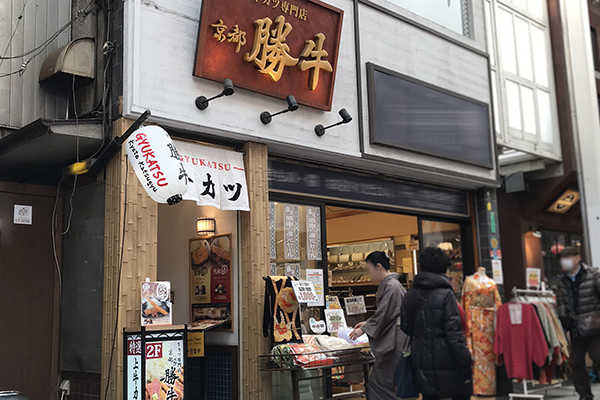 牛カツ京都勝牛 吉祥寺北口店の写真01