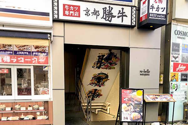 牛カツ京都勝牛 原宿明治通り店の写真01