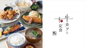 『牛カツと和定食 京都勝牛 伏見稲荷店』8月1日(土)リニューアルオープン!