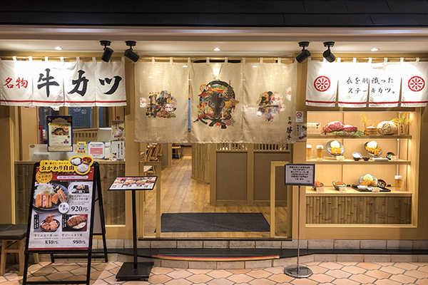 牛カツ京都勝牛 晴海トリトン店の写真01