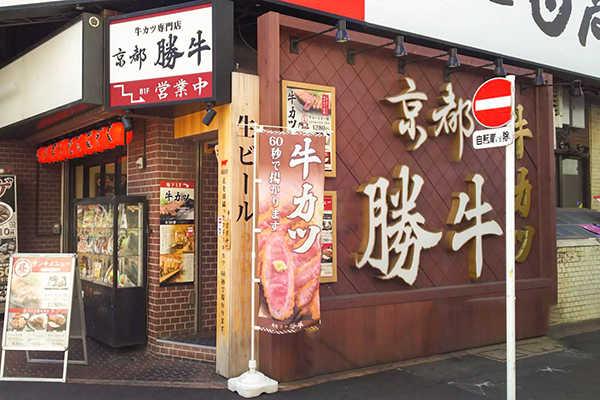 牛カツ京都勝牛 蒲田南口店の写真01