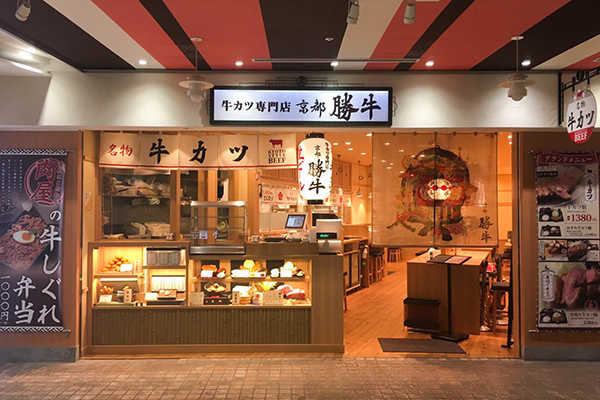 牛カツ京都勝牛 横浜ポルタ店の写真01
