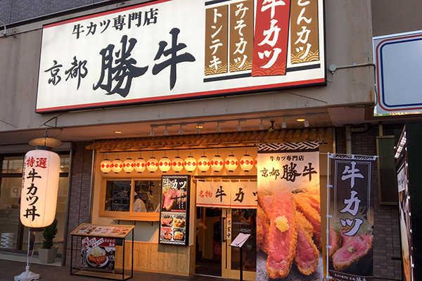 牛カツ京都勝牛 奈良柏木店の写真01