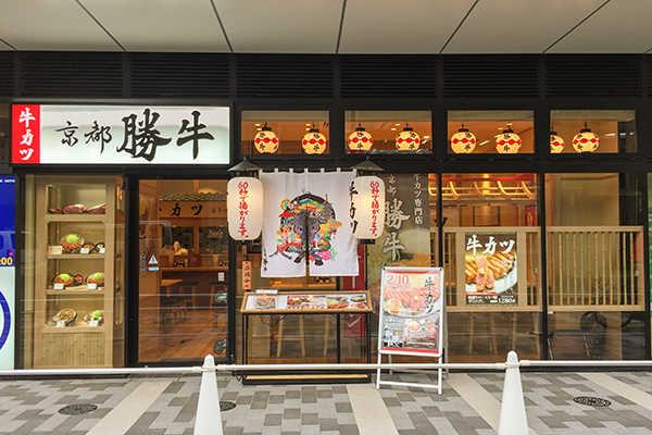 牛カツ京都勝牛 広島駅前店の写真01