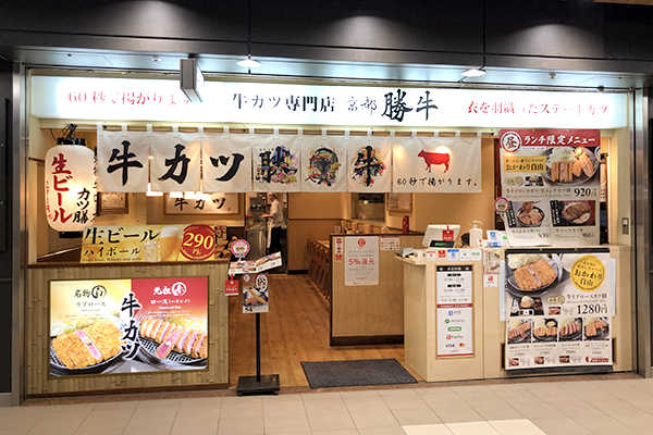 牛カツ京都勝牛 堂島地下街の写真01