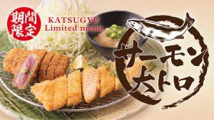 【期間限定!】今が旬!サーモン大トロ&牛カツの食べ比べ「牛ロースカツ&サーモン大トロカツ膳」登場!