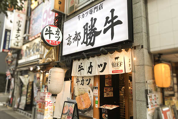 牛カツ京都勝牛 新宿小滝橋通店の写真01