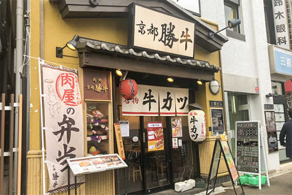 牛カツ京都勝牛 四谷三丁目店の写真01