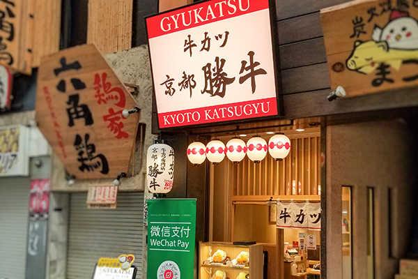 牛カツ京都勝牛 なんば戎橋店の写真01