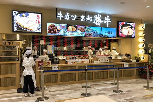 牛カツ京都勝牛 ゆめタウン高松店の写真01
