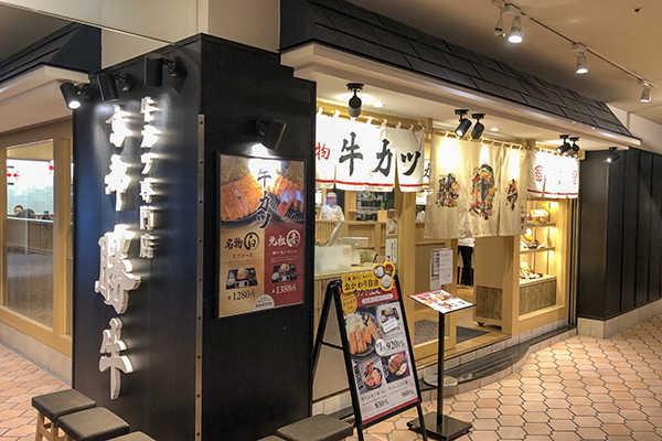 牛カツ京都勝牛 晴海トリトン店の写真02