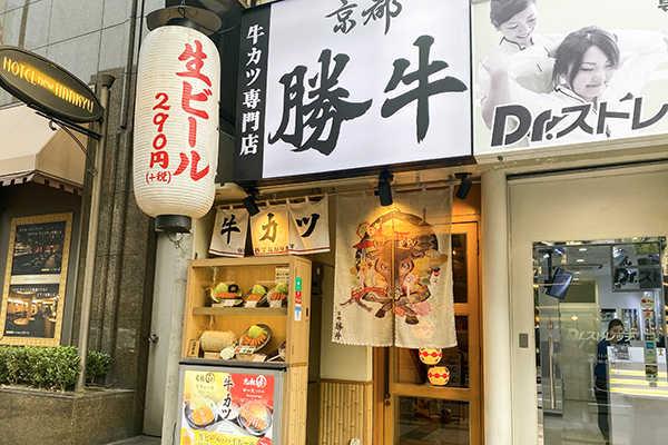 牛カツ京都勝牛 梅田店の写真01