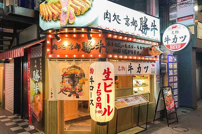 牛カツ京都勝牛 高田馬場店の写真01