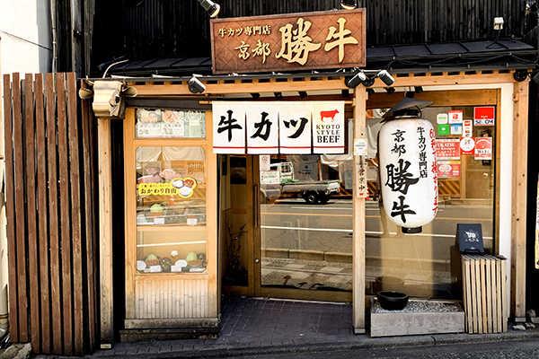 牛カツ京都勝牛 祇園八坂店の写真01
