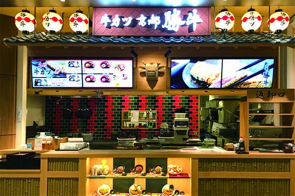牛カツ京都勝牛 ららぽーと名古屋みなとアクルス店の写真01