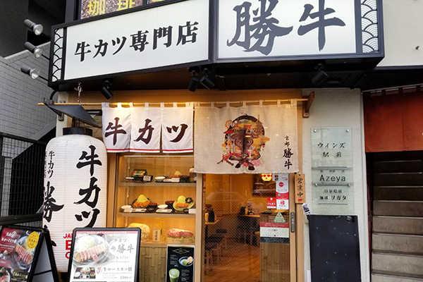牛カツ専門店勝牛 鎌倉駅西口店の写真01
