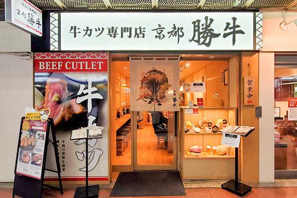 牛カツ京都勝牛 神戸三宮センタープラザ店の写真01