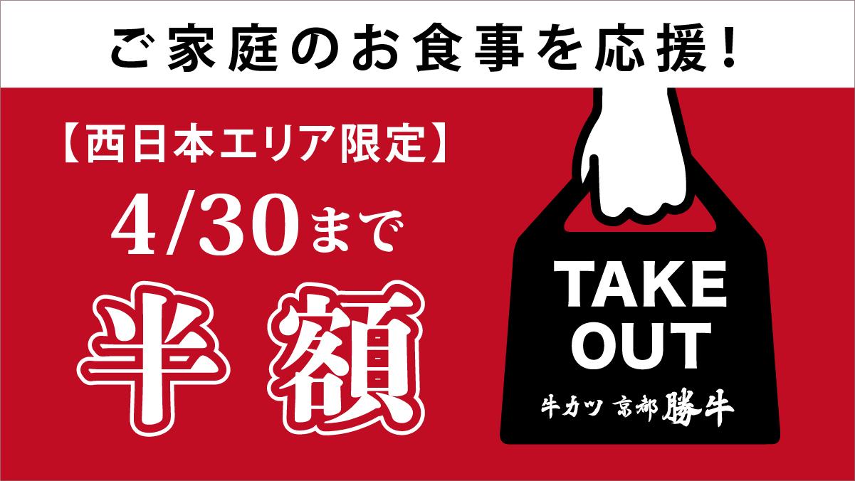 【西日本限定】テイクアウト半額キャンペーンをスタート!