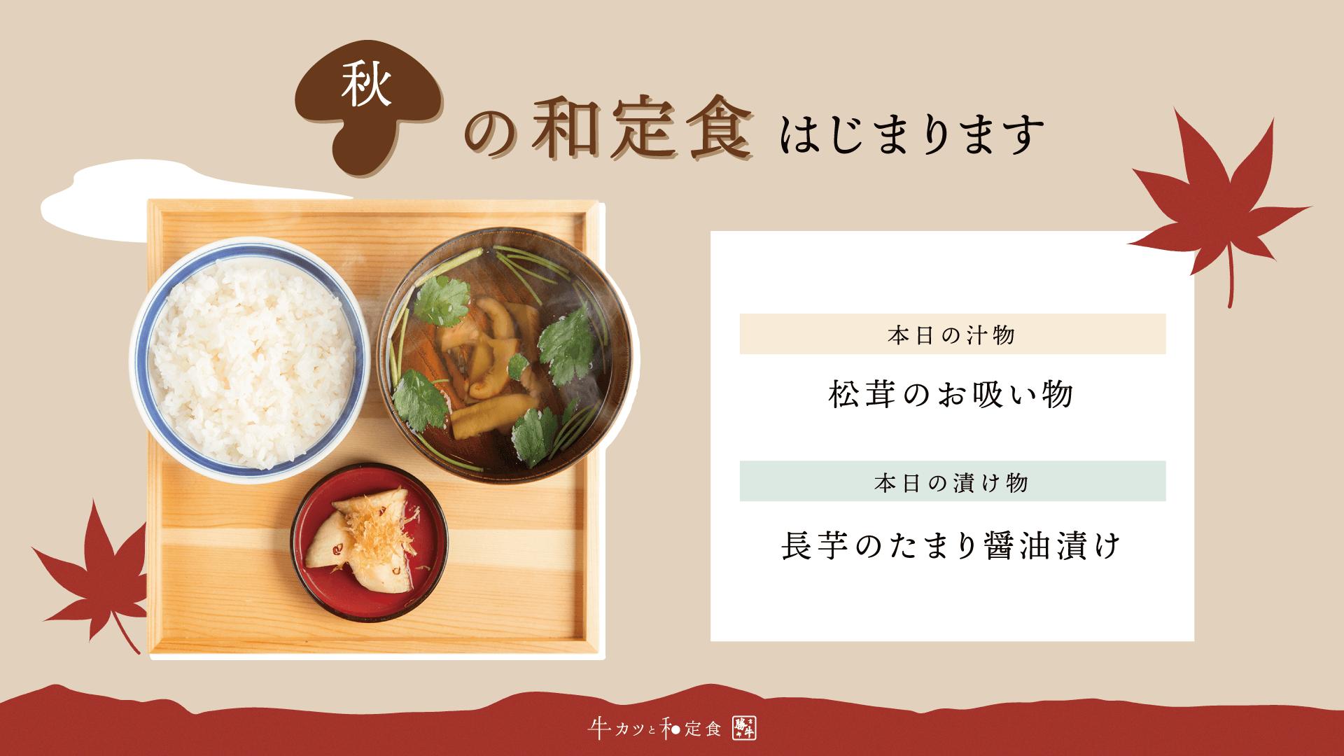 【牛カツと和定食 京都勝牛】9月1日(水)より「秋の和定食」はじまります。